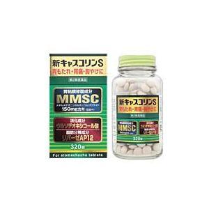 新キャスコリンS 320錠【第2類医薬品】