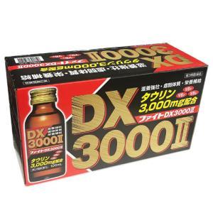 ファイトDX 3000II 100ml×10本【第3類医薬品】|koyama-p