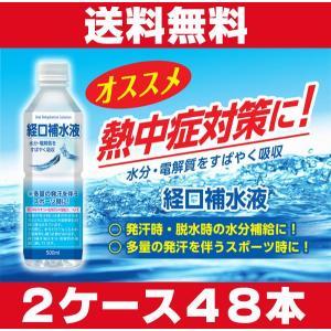 経口補水液 500mL×48本 熱中症対策に!...