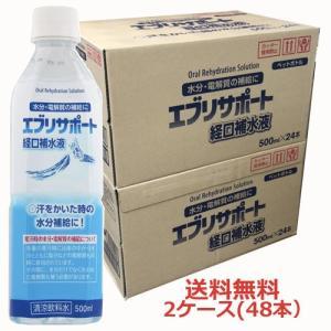 エブリサポート経口補水液は水分・電解質をすばやく吸収、脱水の予防に、熱中症対策に!