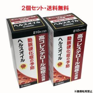 ヘルスオイル 210カプセル×2個 【第3類医薬品】