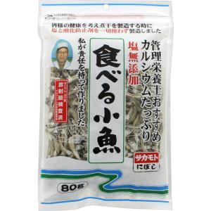塩無添加 食べる小魚(にぼし)80g チャック付き(無塩・酸化防止剤無添加・放射能検査済)|koyama-p