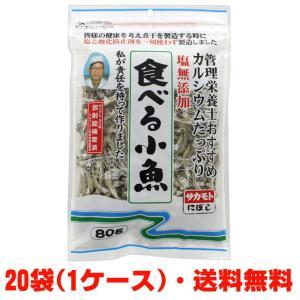塩無添加 食べる小魚(にぼし)80g×20個 チャック付き(無塩・酸化防止剤無添加・放射能検査済)|koyama-p