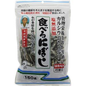 塩無添加 食べる煮干し(にぼし)150g チャック付き(無塩・酸化防止剤無添加・放射能検査済)|koyama-p