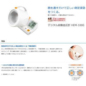 オムロンデジタル自動血圧計 HEM-1000 スポットアーム|koyama-p|02