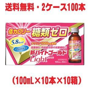 新バイトゴールドLight 100mL×100本 伊丹製薬 指定医薬部外品 koyama-p