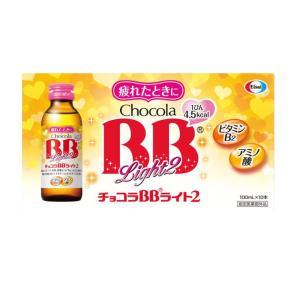 チョコラBBライト2 100mL×10本【指定医薬部外品】