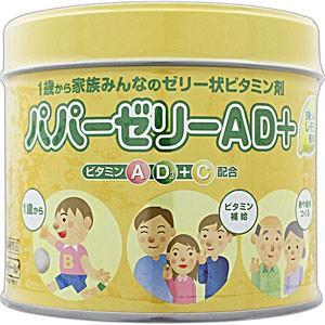 パパービタミンゼリーADプラス(160粒)第(2)類医薬品 パパーゼリービタミンAD+|koyama-p