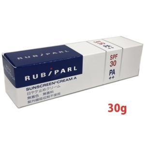 ルビパール サンスクリーンクリームA SPF30 PA++ 30g|koyama-p