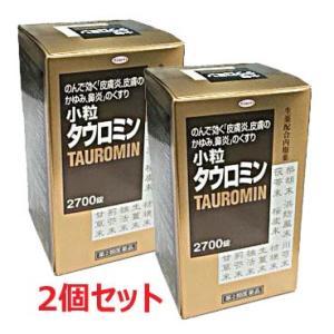 小粒タウロミン 2700錠×2個 第2類医薬品