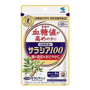 ゆうメール発送・送料無料【代引不可】小林製薬 サラシア100 60錠(約20日分) 特定保健用食品|koyama-p