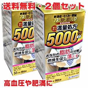 マスラックゴールド 384錠(32日分)×2個 第2類医薬品(5000mg満量処方)|koyama-p