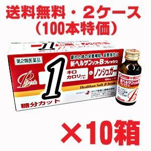 ゼリア新薬 新へルサンソフトBフレッシュ 100ml×100本 【第2類医薬品】|koyama-p