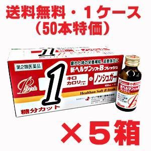 ゼリア新薬 新へルサンソフトBフレッシュ 100ml×50本 【第2類医薬品】|koyama-p