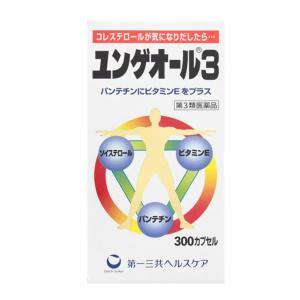 第一三共ヘルスケア ユンゲオール3 300カプセル【第3類医薬品】