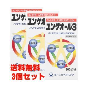 ユンゲオール3 300カプセル×3個 【第3類医薬品】