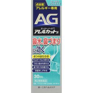 エージーノーズ アレルカットS 30mL 第2類医薬品|koyama-p