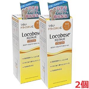 【送料無料】ロコベースリペアクリームa(しっとりハードタイプ)30g×2本|koyama-p