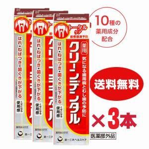 クリーンデンタルL トータルケア 100g×3本【医薬部外品】|koyama-p
