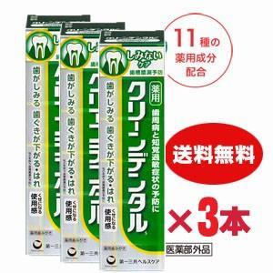 クリーンデンタルS しみないケア 100g×3本【医薬部外品】|koyama-p