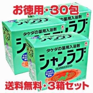 シャンラブ・エメラルドグリーン 30g×30包×3箱|koyama-p