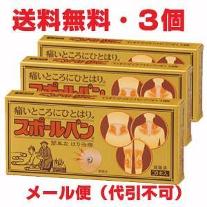 ゆうメール発送・送料無料 祐徳薬品 スポールバン 30本×3個 鍼治療器具|koyama-p