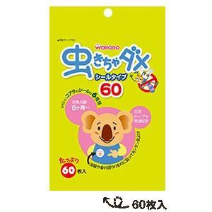 和光堂 虫きちゃダメ シールタイプ 60枚入(虫よけシール) koyama-p