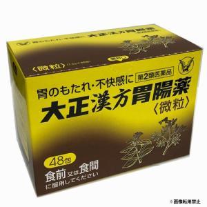 大正漢方胃腸薬 48包【第2類医薬品】|ヘルスケア コヤマ