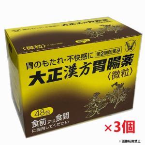 大正漢方胃腸薬 48包×3個【第2類医薬品】|ヘルスケア コヤマ