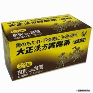 大正漢方胃腸薬 220錠【第2類医薬品】|ヘルスケア コヤマ