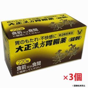 大正漢方胃腸薬 220錠×3個【第2類医薬品】|ヘルスケア コヤマ