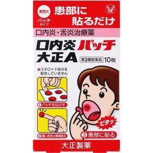 口内炎パッチ大正A 10パッチ【第3類医薬品】口内炎、舌炎に