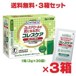 コレスケア キトサン青汁 90g(3g×30袋)×3箱 トクホ(特定保健用食品)|koyama-p