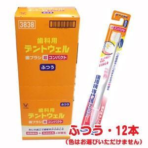 大正製薬 歯科用デントウェル歯ブラシ 超コンパクト ふつう|koyama-p
