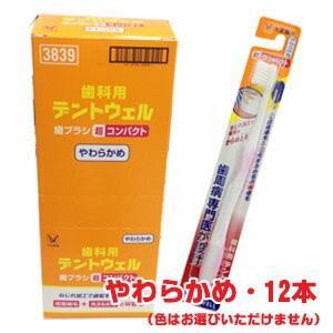 大正製薬 歯科用デントウェル歯ブラシ 超コンパクト やわらかめ|koyama-p