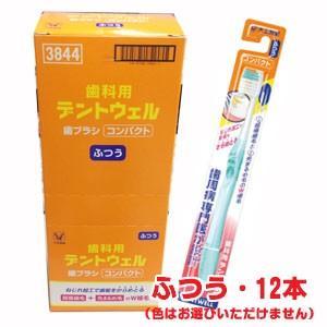 大正製薬 歯科用デントウェル歯ブラシ コンパクト ふつう|koyama-p