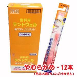 大正製薬 歯科用デントウェル歯ブラシ コンパクト やわらかめ|koyama-p