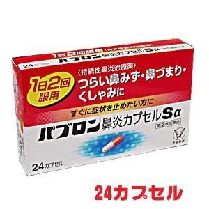 代引不可 ゆうメール発送・送料無料 パブロン鼻炎カプセルSα 24カプセル 第(2)類医薬品|koyama-p