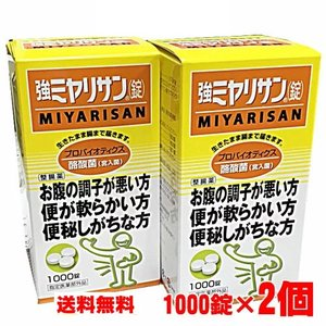 強ミヤリサン錠 1000錠×2個【指定医薬部外品】