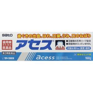 佐藤製薬 アセス 160g【第3類医薬品】