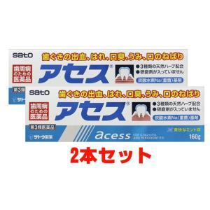 【歯ブラシ試供品2本付き】佐藤製薬 アセス 160g×2個【第3類医薬品】