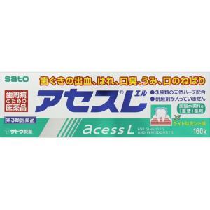 佐藤製薬 アセスL 160g【第3類医薬品】