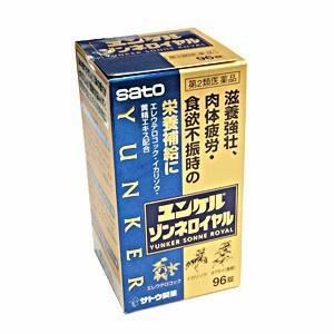 ユンケルゾンネロイヤルは、エレウテロコック、イカリソウ、黄精をはじめ11種類の生薬と3種類のビタミン...