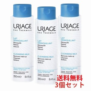 ユリアージュクレンジングミルク 250mL×3本(乳液タイプの低刺激メーク落とし)|koyama-p