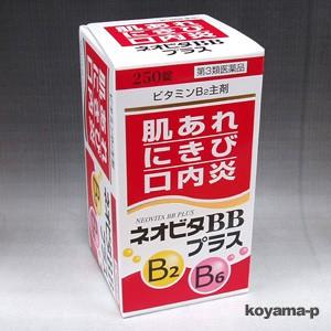 ネオビタBBプラス「クニヒロ」250錠【第3類医薬品】チョコラBBプラスと同等成分です。