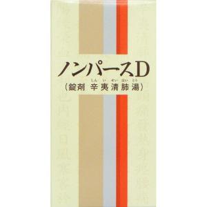 【第2類医薬品】一元製薬 錠剤 ノンパースD(辛夷清肺湯)350錠(シンイセイハイトウ・しんいせいは...