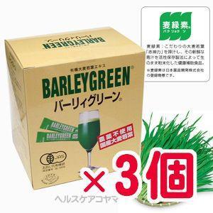 ★15包おまけ付・送料無料★バーリィグリーン 3g×60スティック×3個 koyama-p