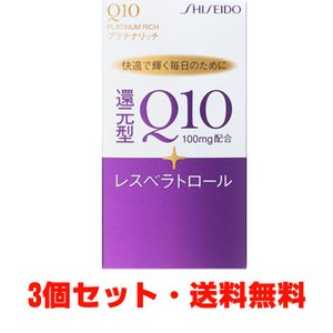 Q10プラチナリッチ 60粒×3個...