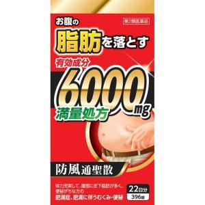 送料無料 防風通聖散料エキス錠「至聖」396錠 【第2類医薬品】ぼうふうつうしょうさん しせい|koyama-p