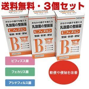 ビフィズミン 560錠×3個【指定医薬部外品】 koyama-p